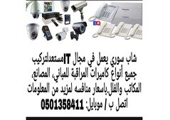 Surveillance cameras at competitive prices