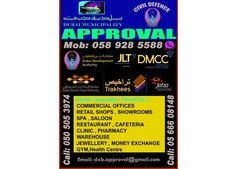 DMCC FIT OUT APPROVAL (OFFICE,SHOPS,SALOON,SPACall 0505053974